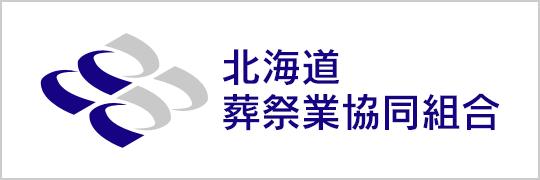 北海道葬祭業協同組合