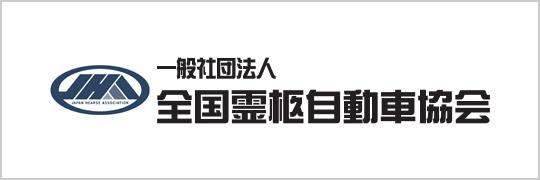 (社)全国霊柩自動車協会