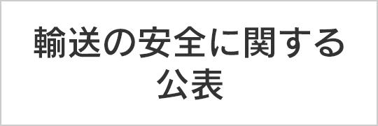 輸送の安全に関する公表